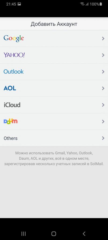 SolMail Аккаунт