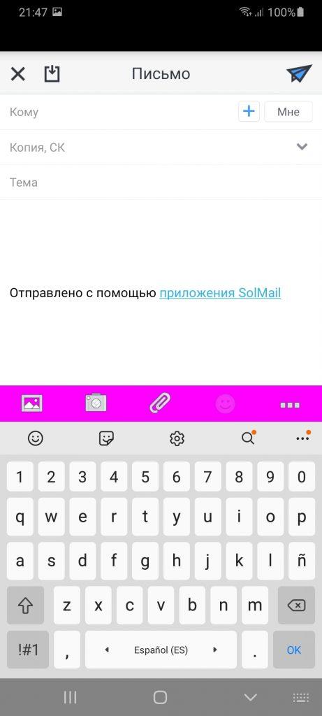 SolMail Письмо