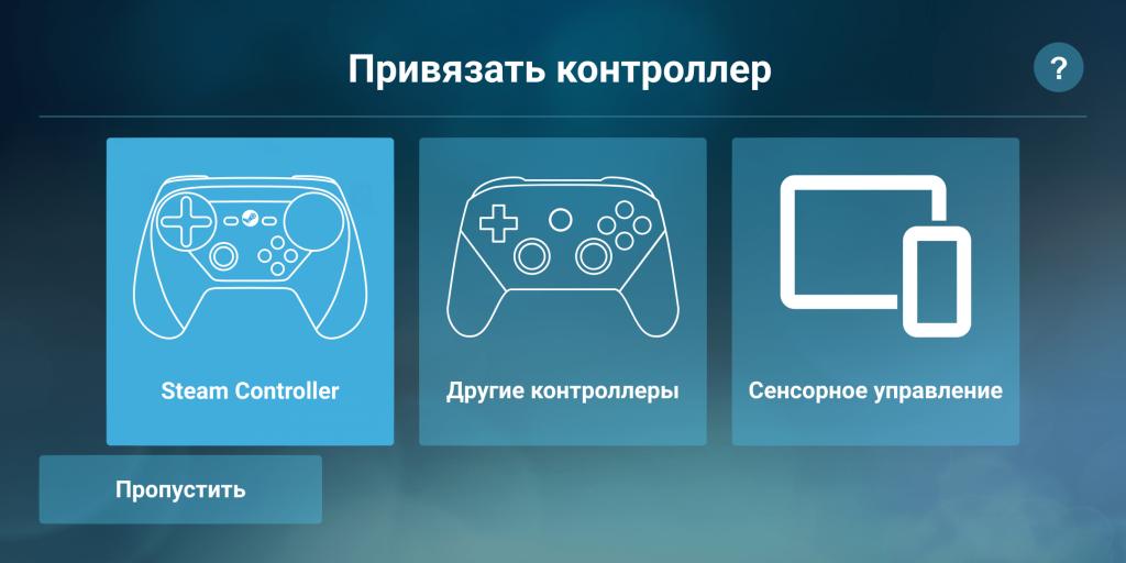 Steam Link Привязать контроллер