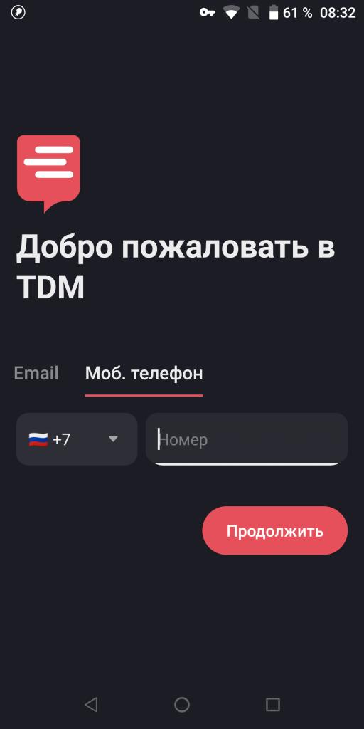 TDM Messenger Вход