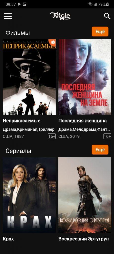 Tvigle Фильмы