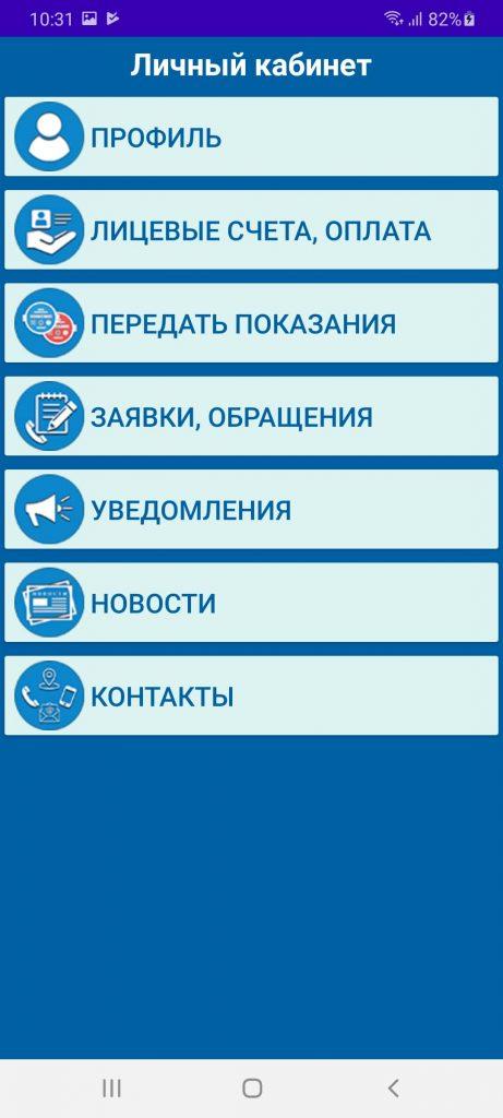 Водоканал Якутск Личный кабинет