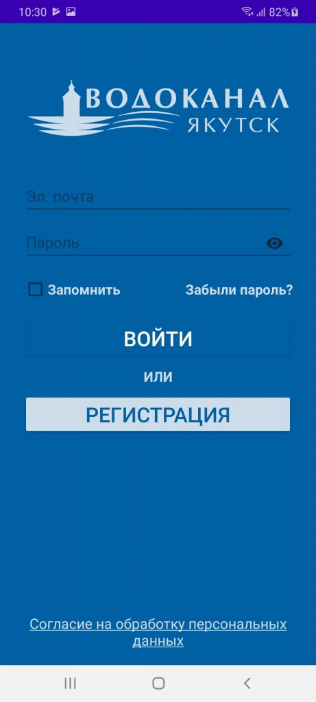 Водоканал Якутск Вход