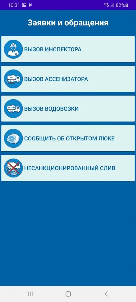 Водоканал Якутск Заявки