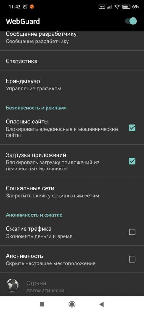 WebGuard Функции