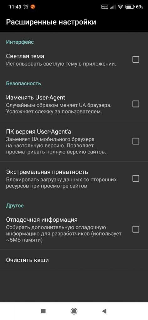 WebGuard Настройки
