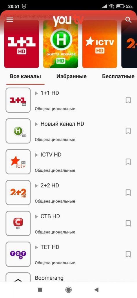 youtv Каналы
