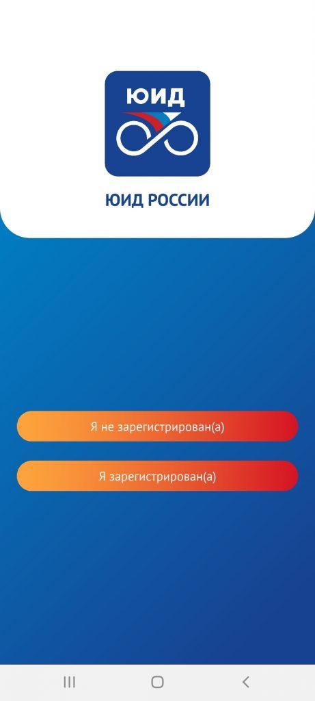 ЮИД РОССИИ Главная