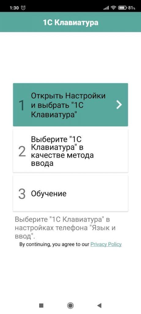 1С Клавиатура Инструкция