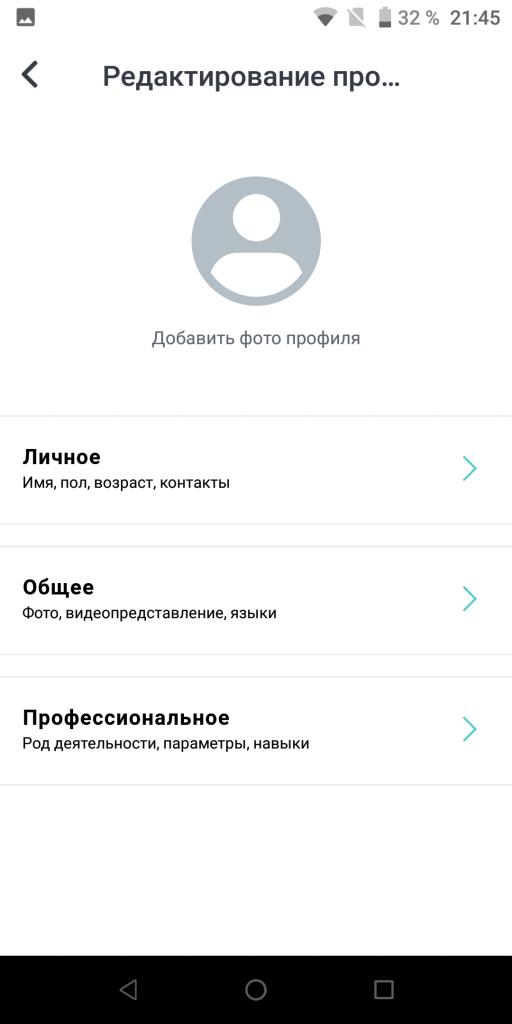 919 Редактирование профиля