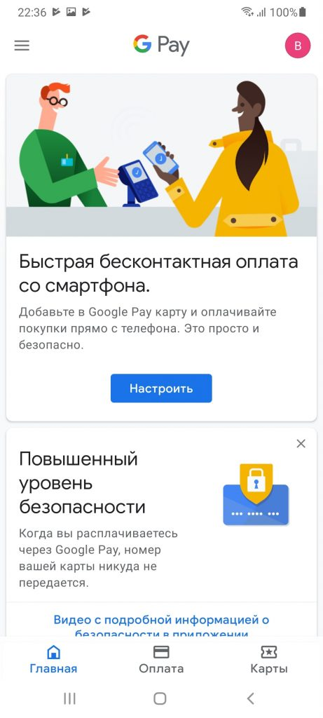 Android Pay Главная