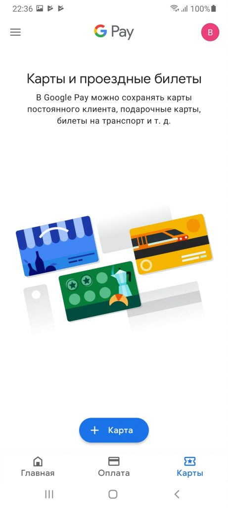 Android Pay Карты