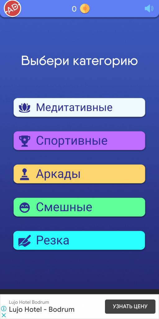 Антистресс Категории