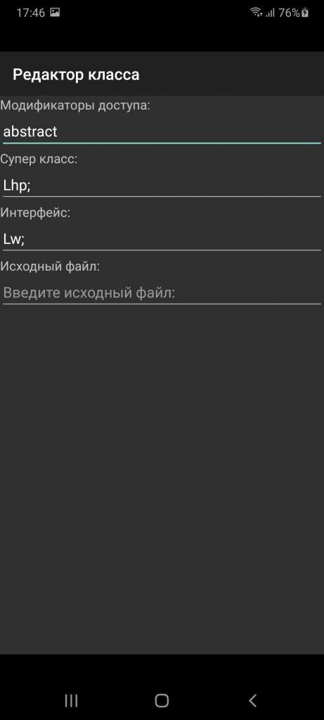 ApkCrack Редактор класса