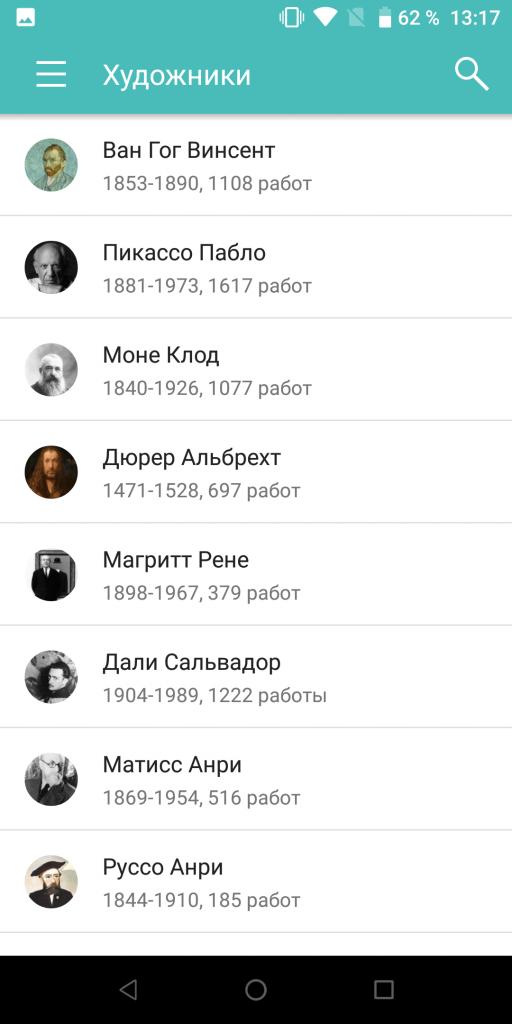 Артхив Художники