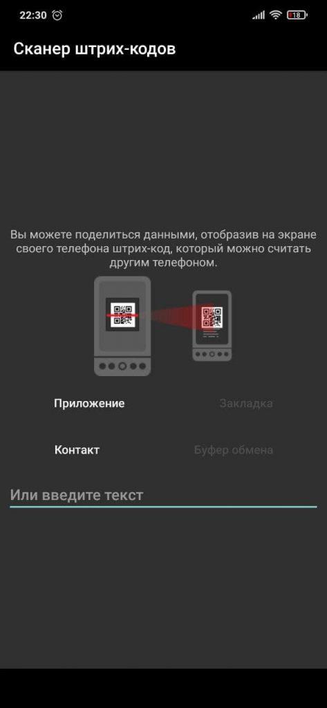 Barcode Scanner Код