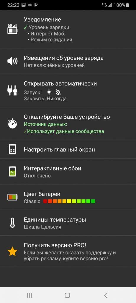 Battery HD Настройки