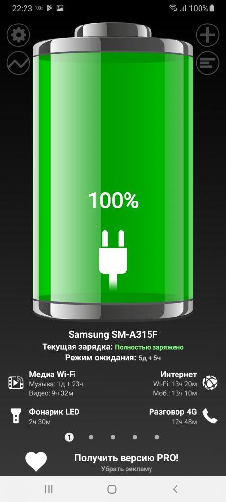 Battery HD Статус