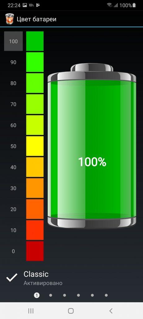 Battery HD Цвет