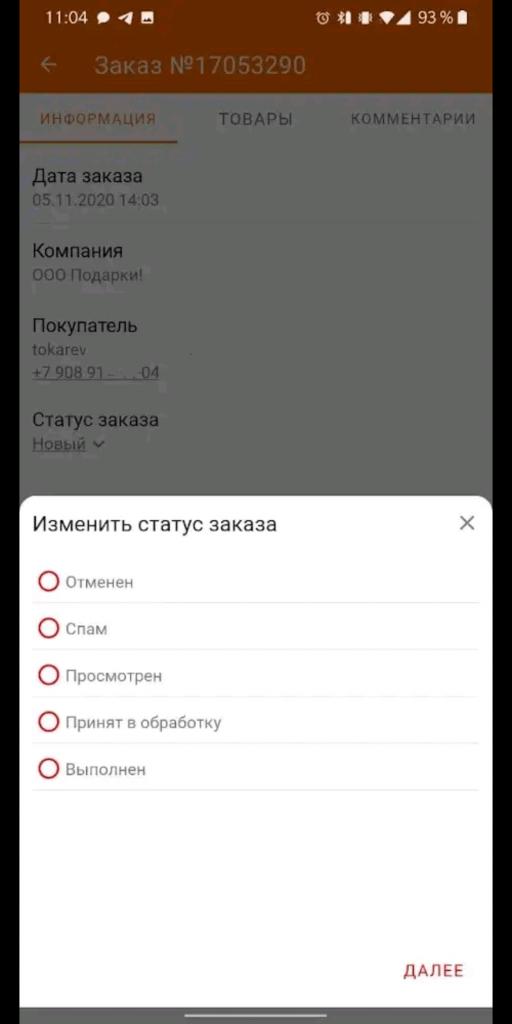 Blizko Статус заказа