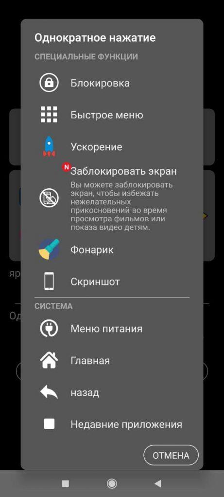 Блокировка экрана Функции