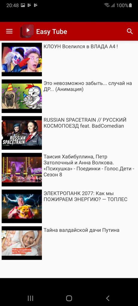 Easy Tube Видео