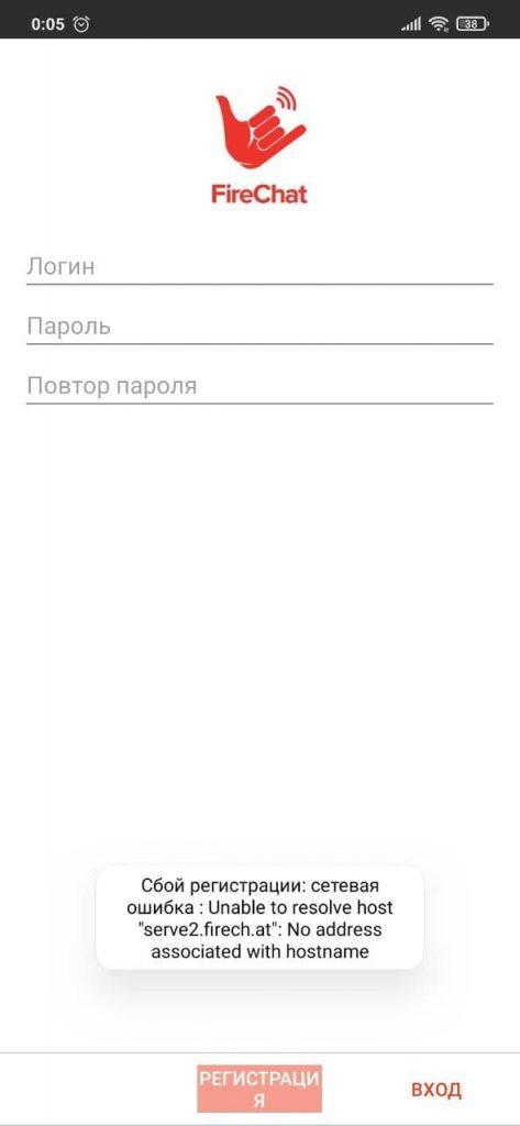FireChat Регистрация