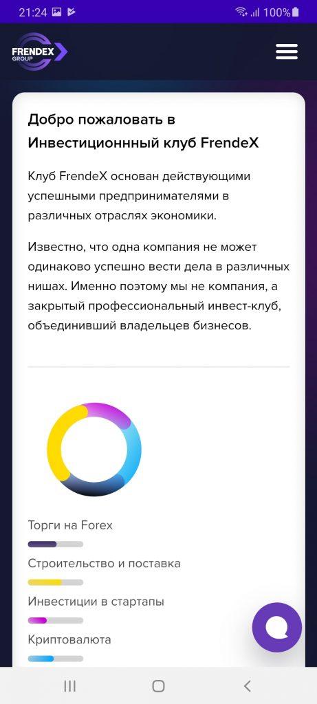 FrendeX Главная