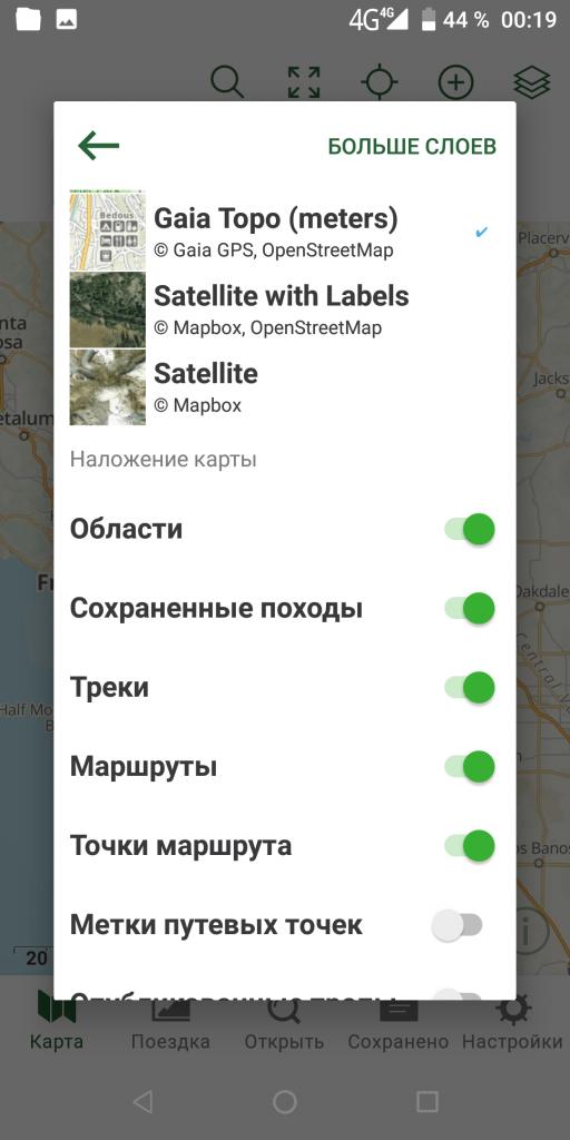 Gaia GPS Слои