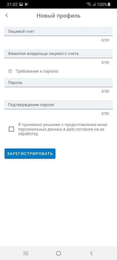 Газпром Энергосбыт Брянск Профиль
