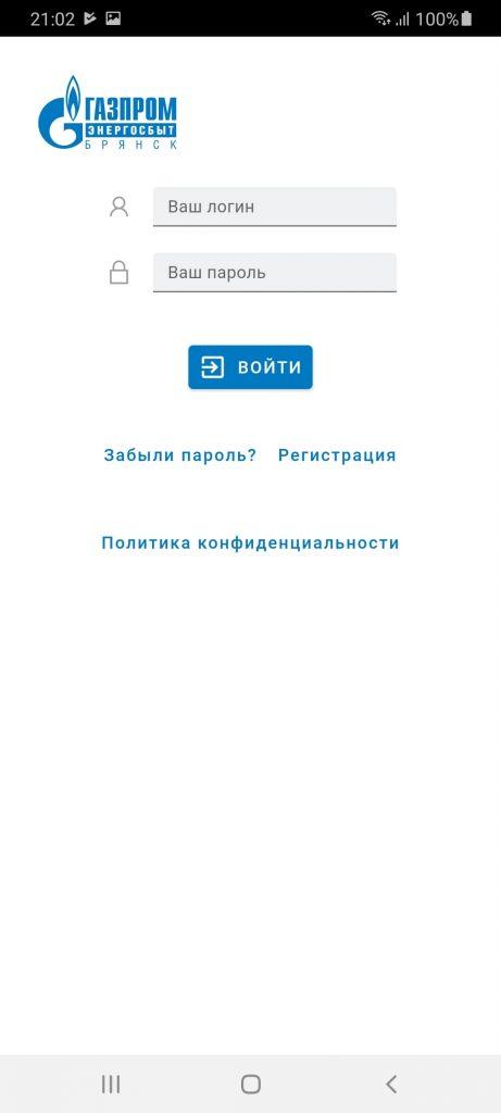 Газпром Энергосбыт Брянск Вход