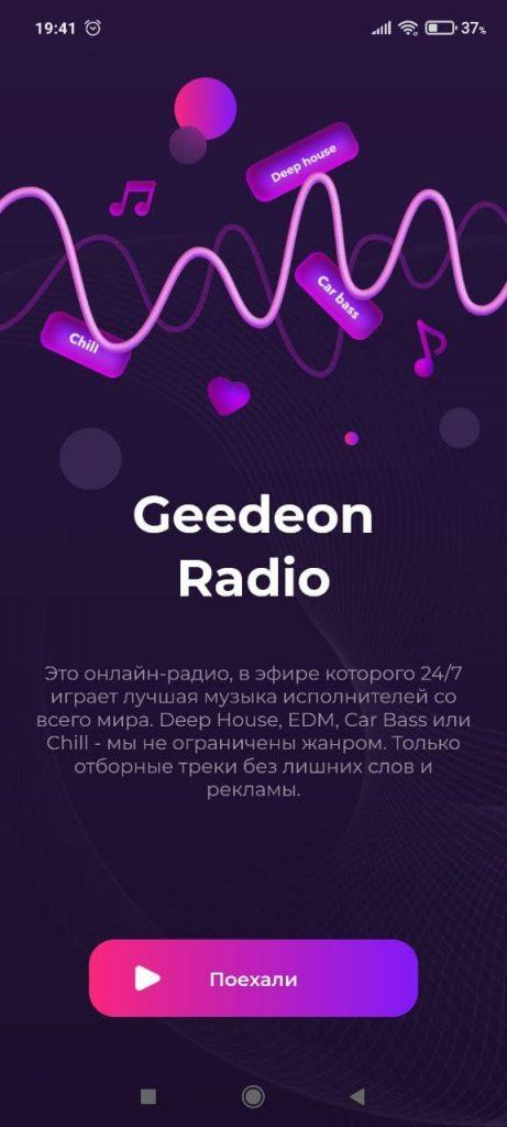 Geedeon Radio Жанры