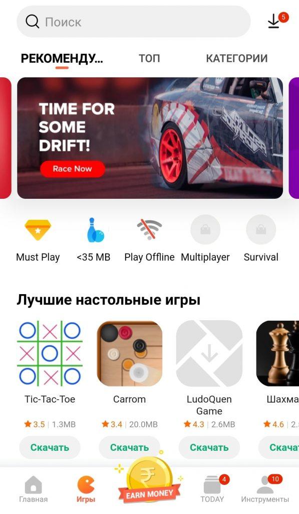 GetApps Игры