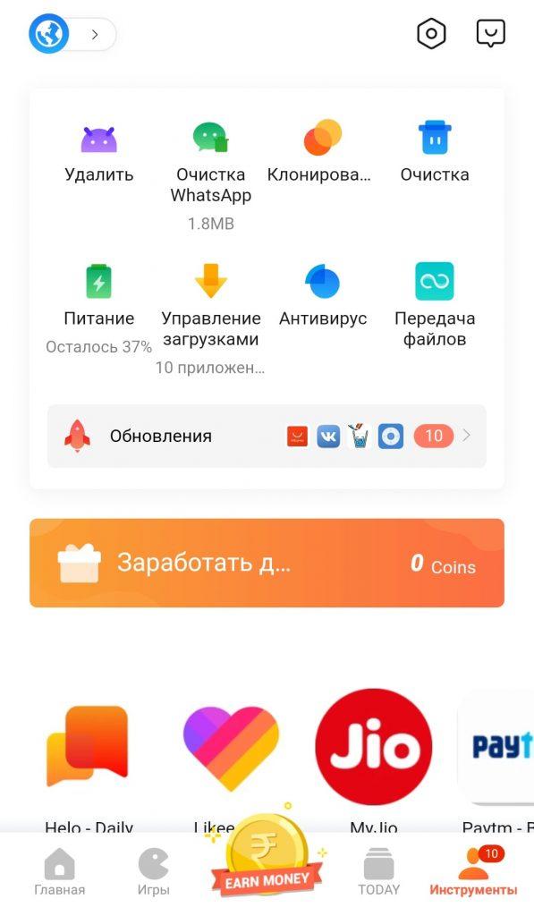 GetApps Инструменты