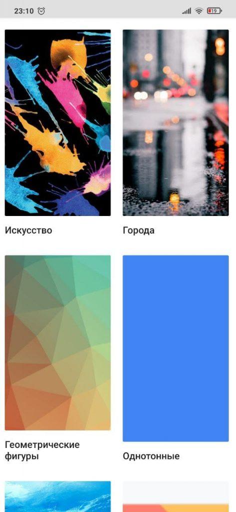Google Обои Категории