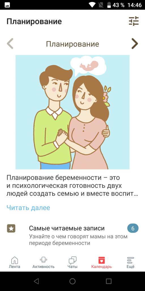 Happy Mama Планирование