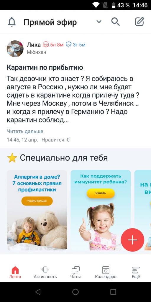 Happy Mama Прямой эфир