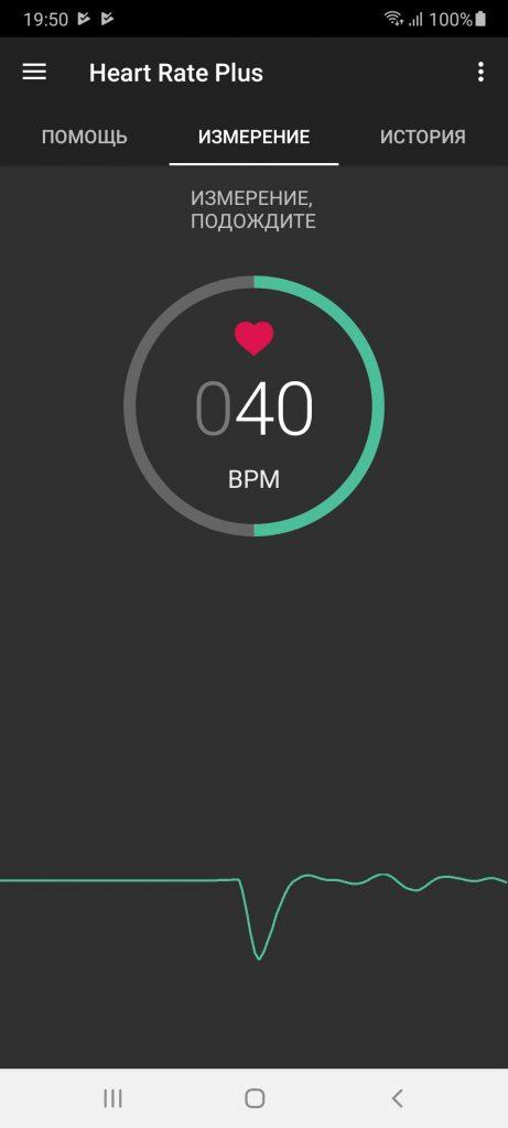 Heart Rate Измерение