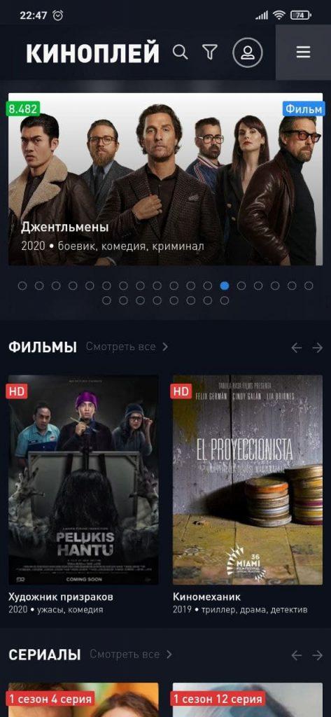 Kinoplay Каталог