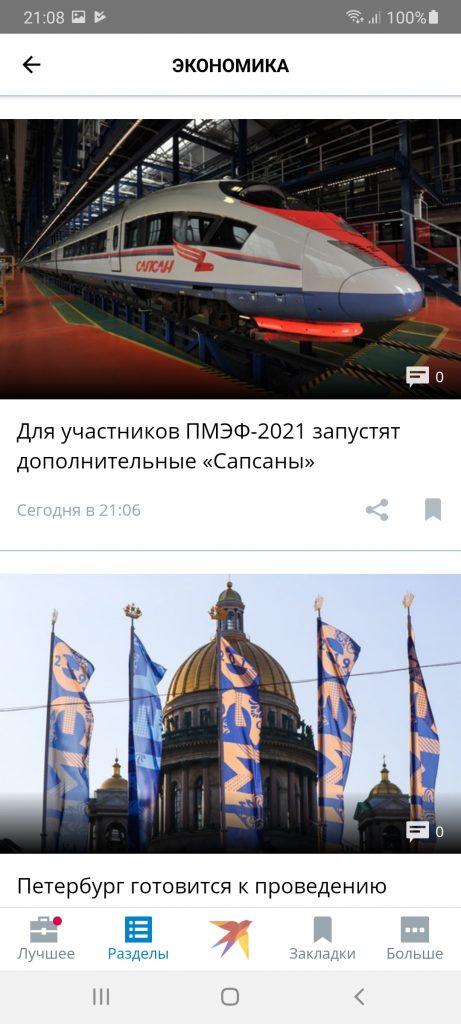 Комсомольская правда Экономика