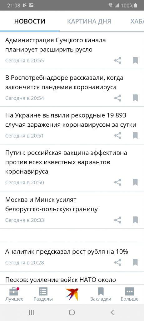 Комсомольская правда Новости