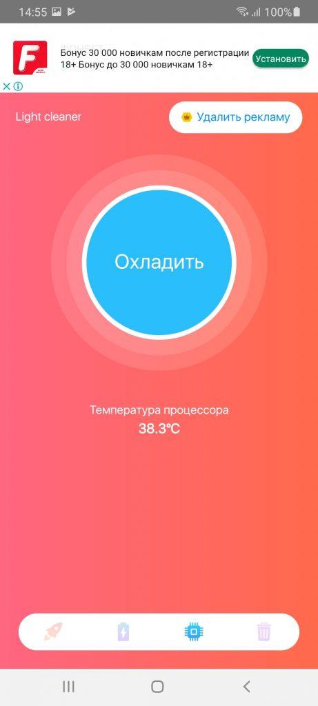 Light cleaner Температура