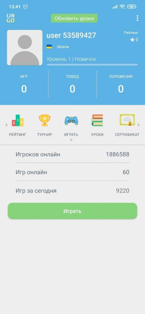 LinGo Play Профиль
