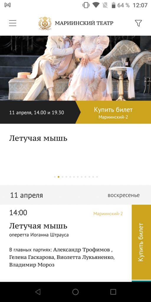 Мариинский театр Афиша