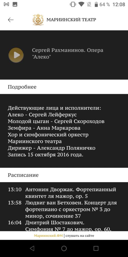 Мариинский театр Радио