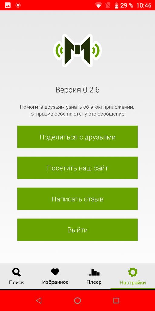 Музофон Настройки