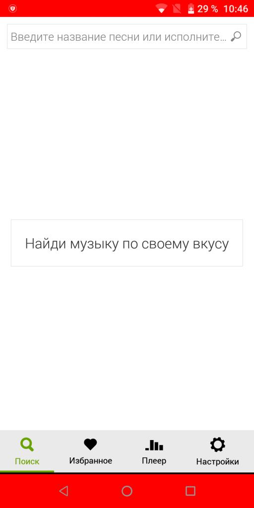 Музофон Поиск