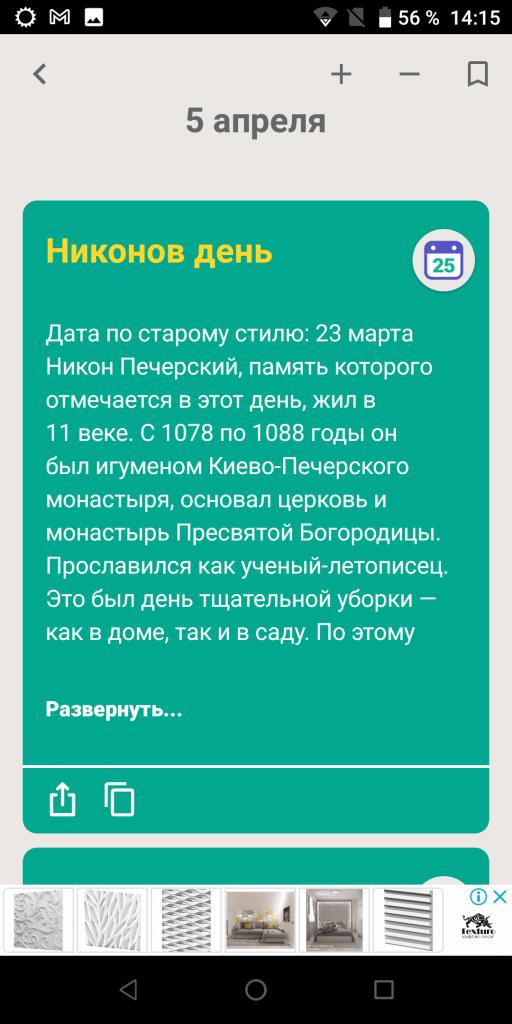 Народный календарь День