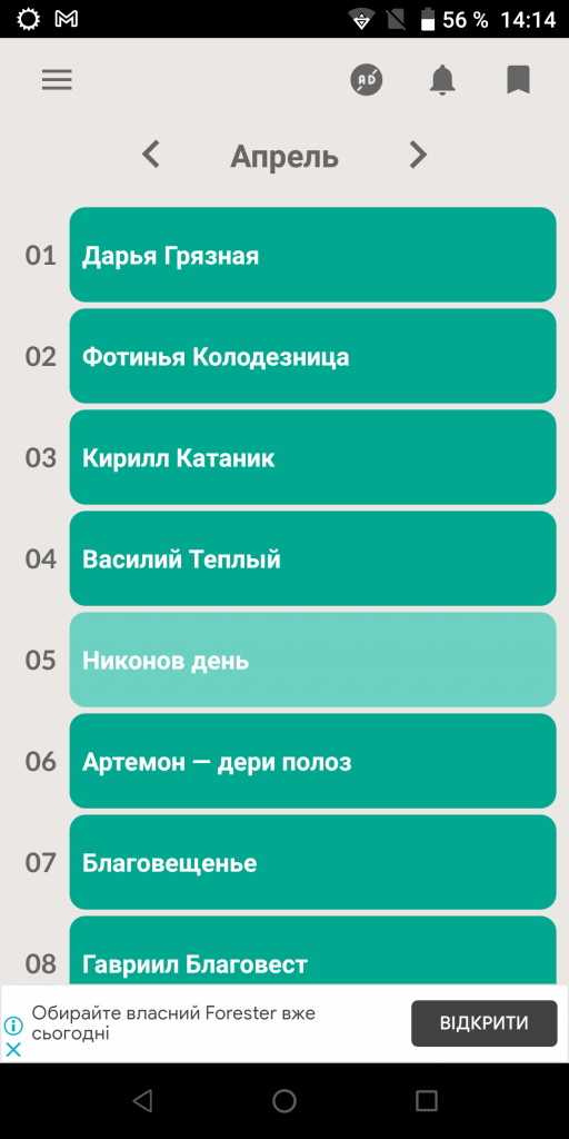 Народный календарь Календарь