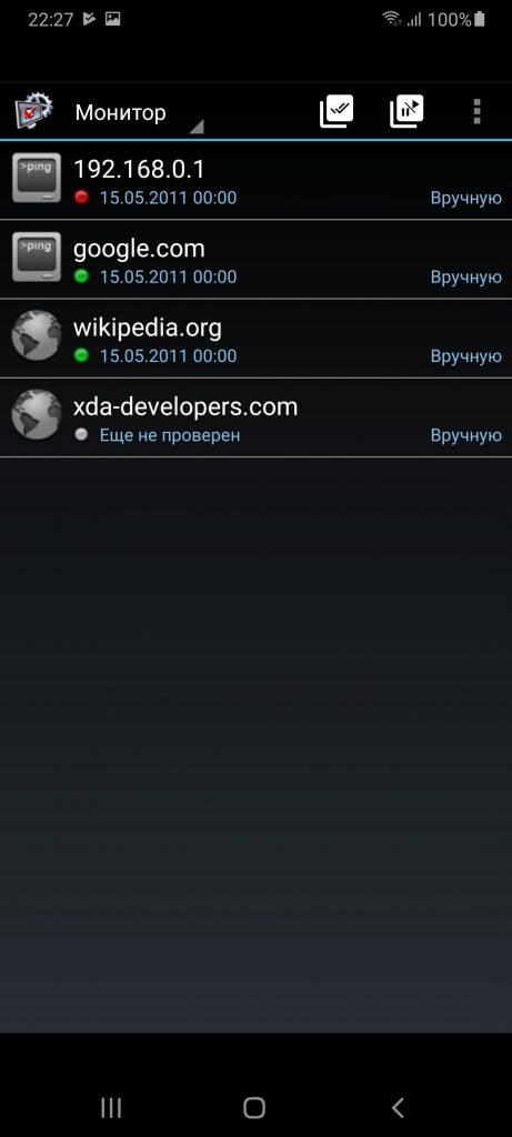 Network Tools Монитор